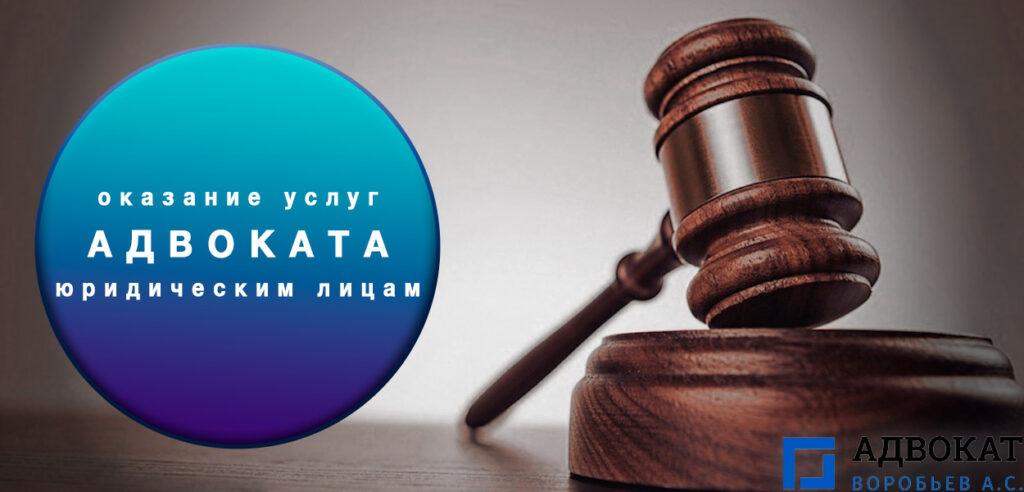 Оказание услуг адвоката юридическим лицам