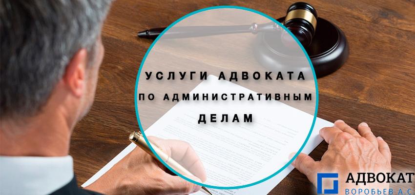 Услуги адвоката по административным делам в Москве